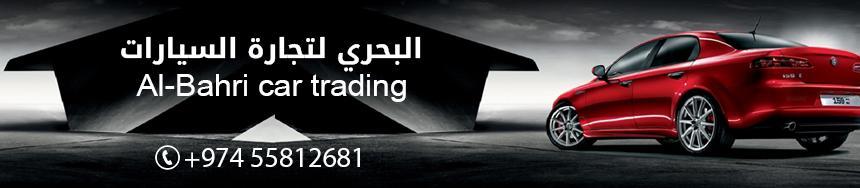 AL BAHRI CAR TRADING