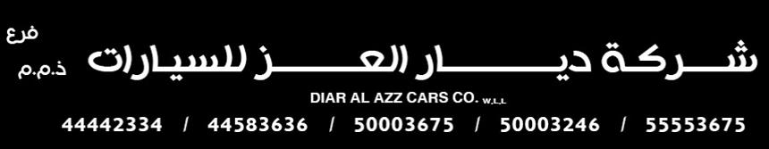 Diar AlAzz Showroom