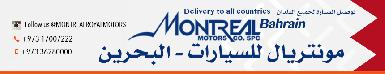 مونتريال لتجارة السيارات - البحرين