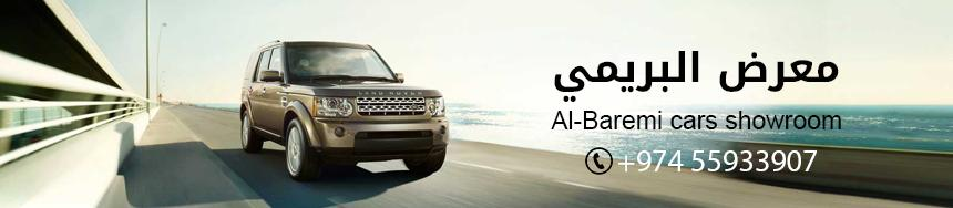 AL-BAREMI CARS SHOWROOM