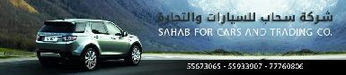 SAHAB CARS SHOWROOM