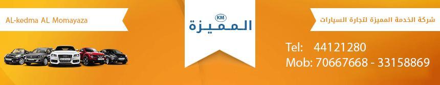 AL-kedma  AL Momayaza