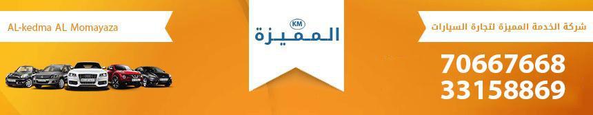 AL-khedma  AL Momayaza