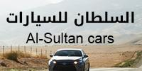 Al Sultan company