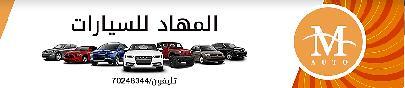 معرض المهاد للسيارات