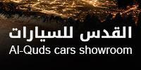 معرض القدس للسيارات