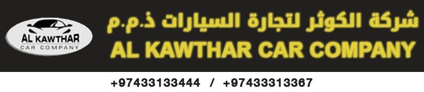Al Kawther