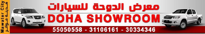 Doha Showroom