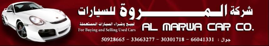 Al Marwa