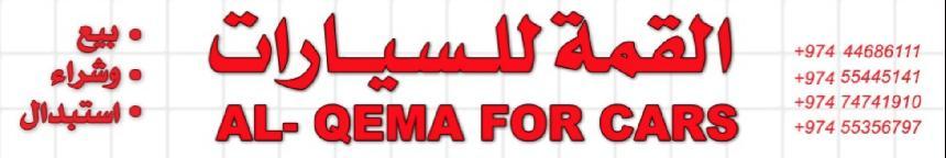 Al Qimma