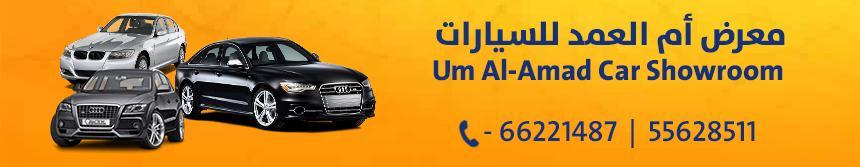 Um Al-Amad