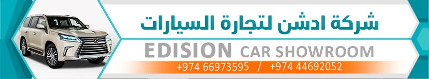 Edision Cars Showroom