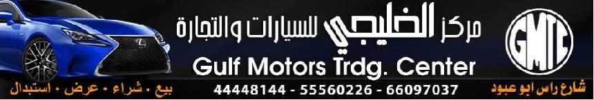 المركز الخليجي للسيارات
