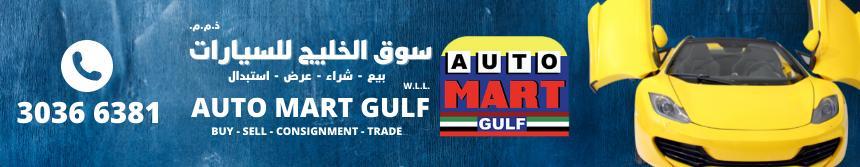 سوق الخليج للسيارات