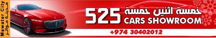 مــعــرض 525 للــســيــارات