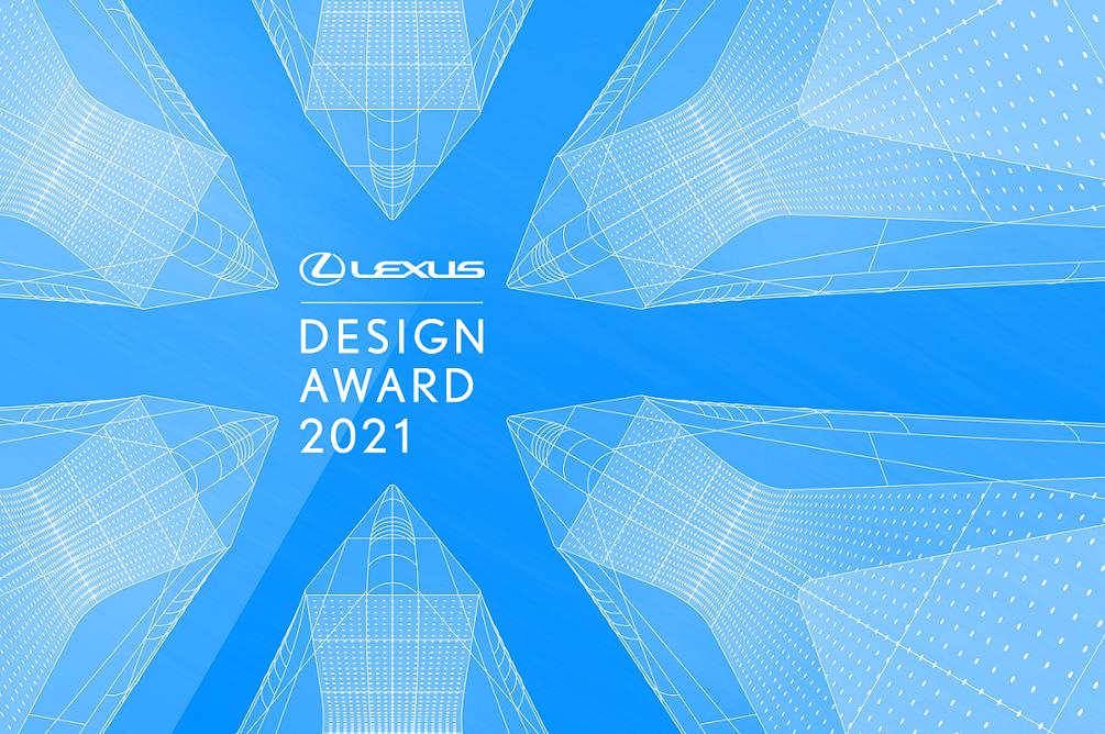 Lexus Design Award 2021: Call for Entries Now Open