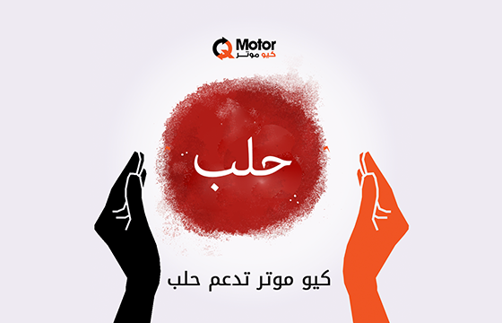 Q Motor cancels the National Day competition and Supports Aleppo