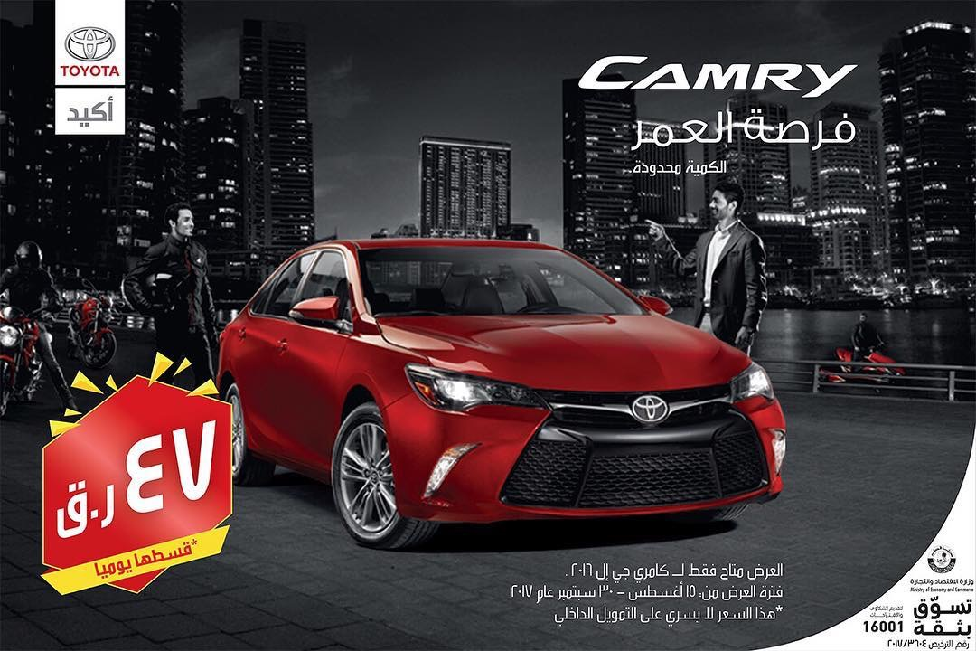 Drive Toyota Camry for only QR 47 a day