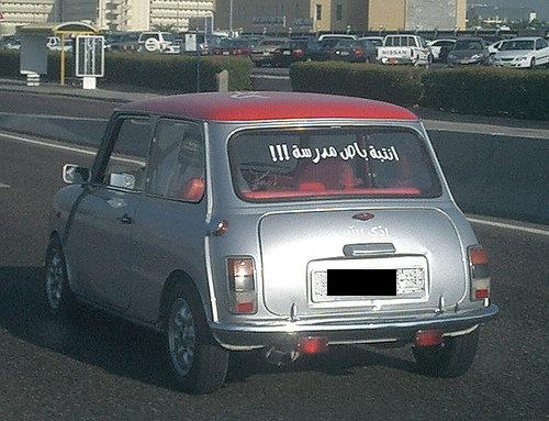 The strangest writings on cars, will not believe the seventh picture!