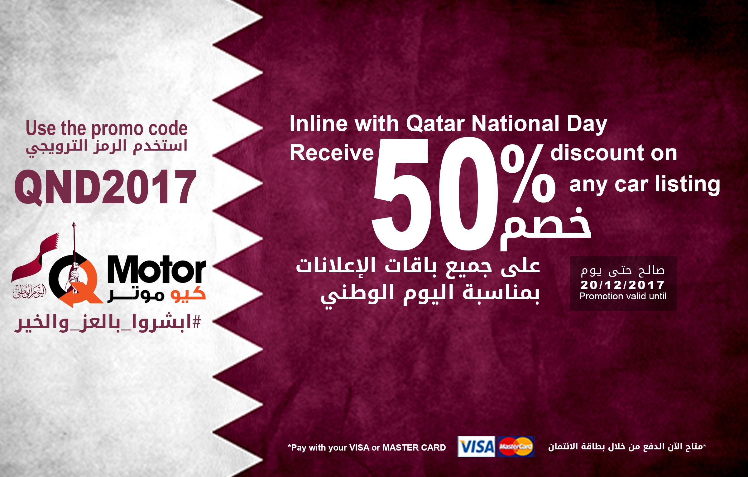 In celebration of Qatar National Day.. 50% discount on all Ads