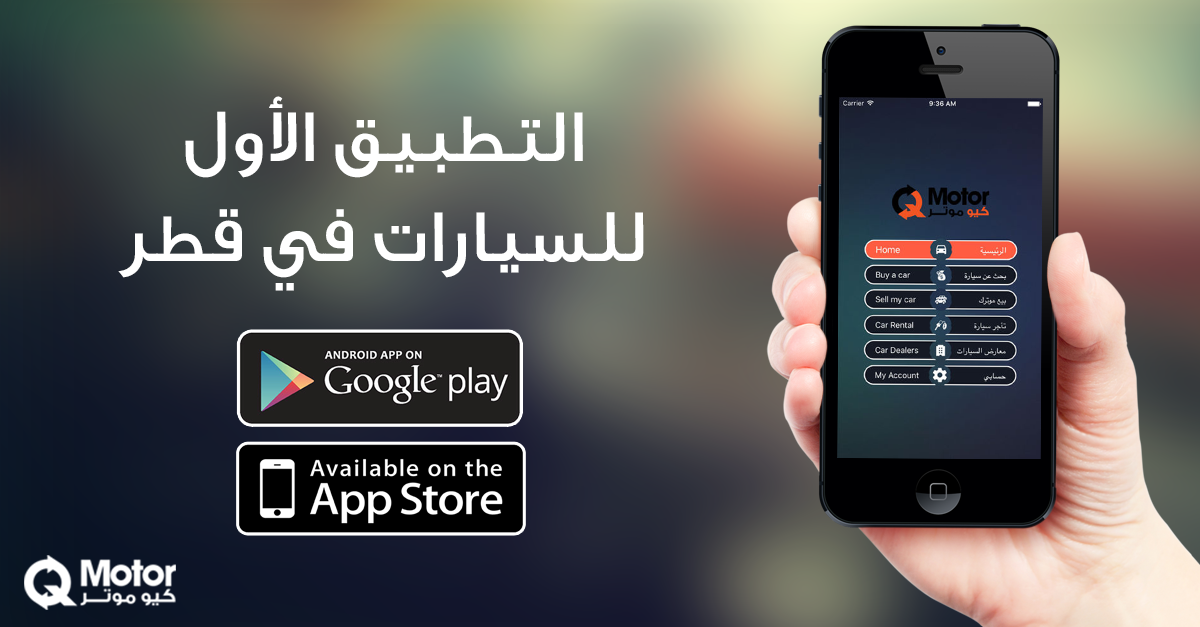 #QMotor App is now available