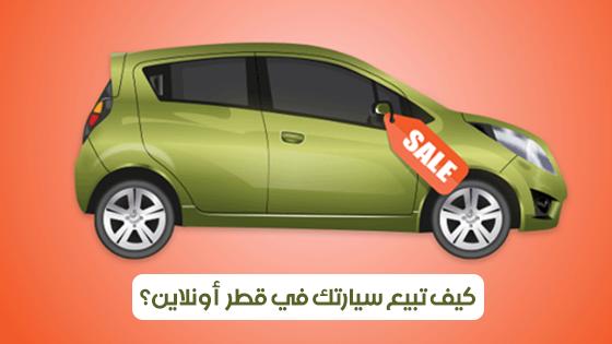 كيف تبيع سيارتك في قطر أونلاين؟
