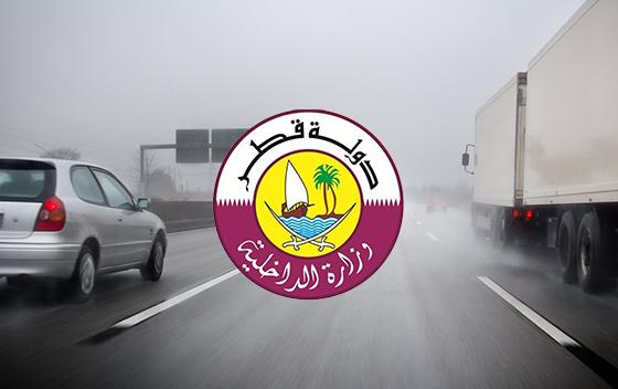 قطر: تعرف على قسم التحقيق المروري والخدمات التي يقدمها