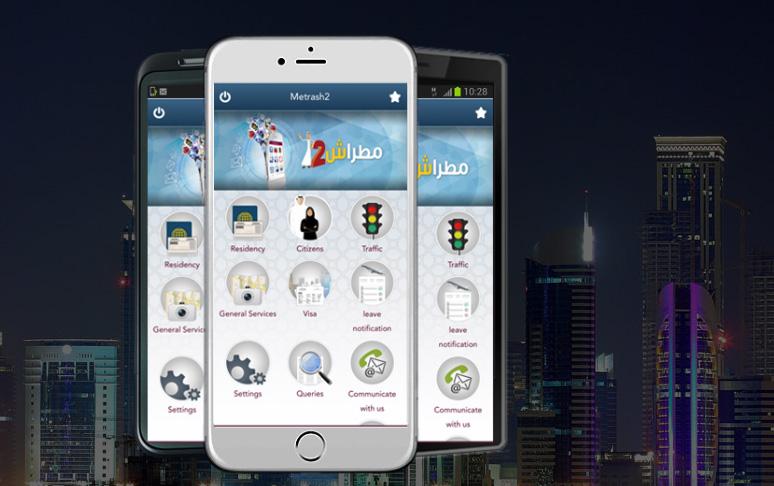 خدمات المرور القطرية أسهل وأسرع باستخدام تطبيق مطراش 2