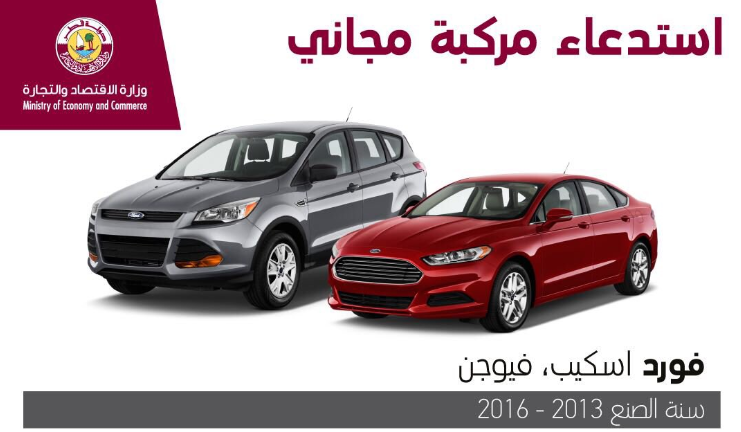 Free Vehicle Recall for Ford Escape & Fusion