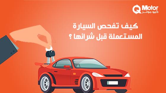 قبل شراء سيارة مستعملة، كيف تفحص تعرض السيارة لحادث؟
