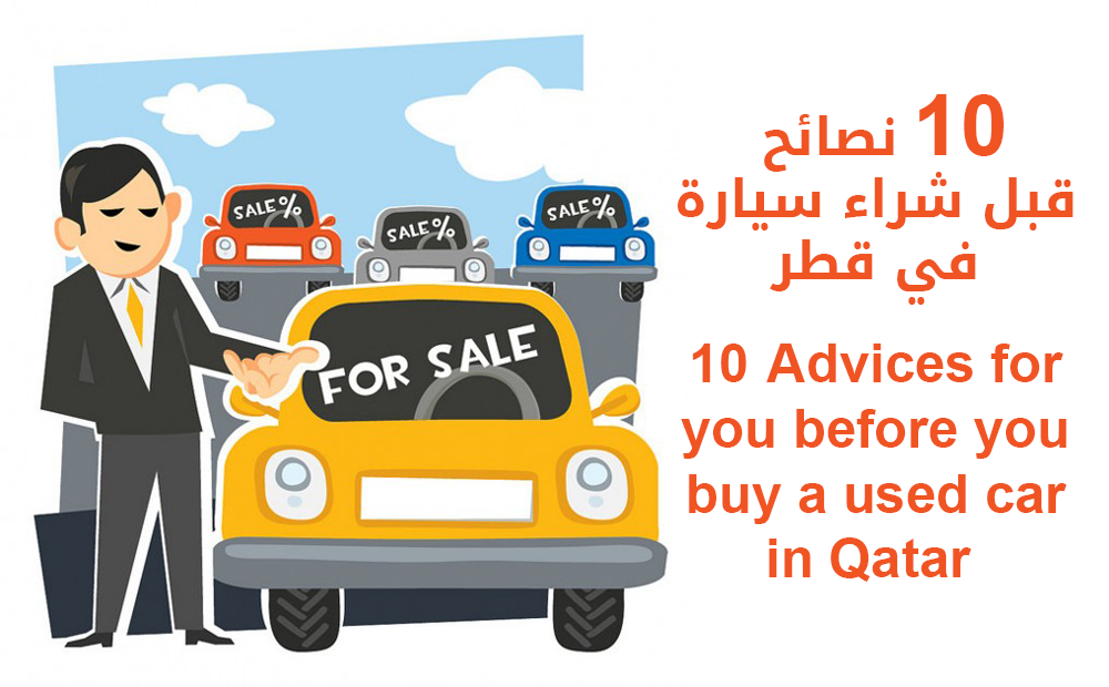 Before buying a used car in Qatar.. Read!