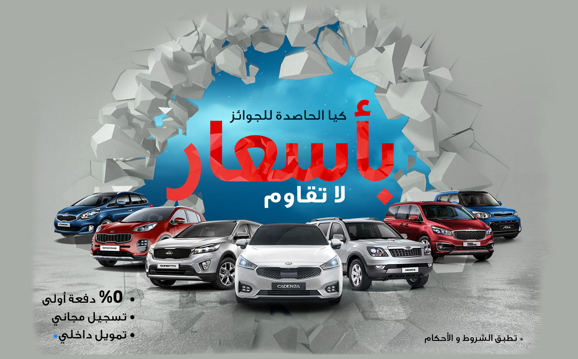 KIA, the strong rival in the auto market in Qatar