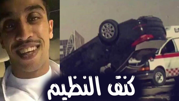 Watch.. the death of the most famous Saudi drifter