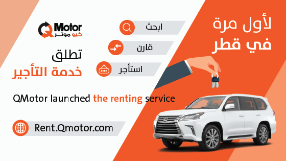لأول مرة في قطر: كيوموتر يطلق خدمة استئجار سيارات أونلاين