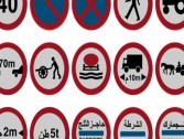 Warning Signs in Qatar 2018