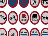 تعرف على اللوحات التحذيرية في قطر 2018