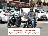 أرجوك: فكر في الدراجة النارية .. فكر في سائقها