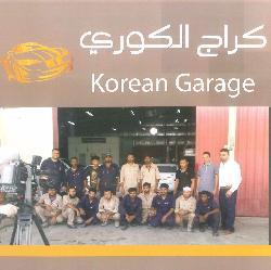 كراج الكوري