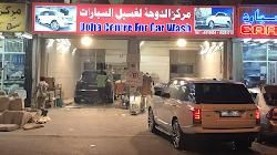 مركز الدوحة لغسيل السيارات