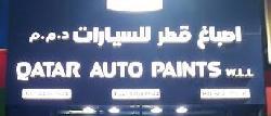 دهانات قطر للسيارات