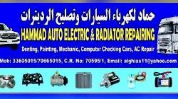 حماد لتصليح السيارات والكهرباء والاشعاعات