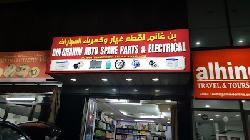 بن غانم لقطع غيار السيارات والكهرباء