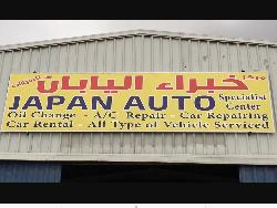 مركز خبراء اليابان للسيارات