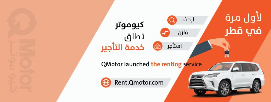 تاجير سيارات في قطر