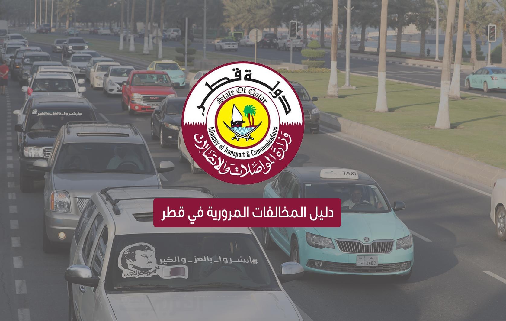 9b3e2f3a7 دليل المخالفات المرورية وأسعارها في قطر 2018 | كيو موتر